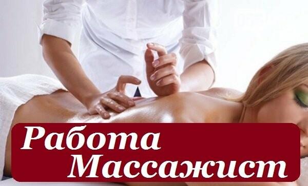 Работа массажистка для девушки шоу юдашкина 8 марта 2019