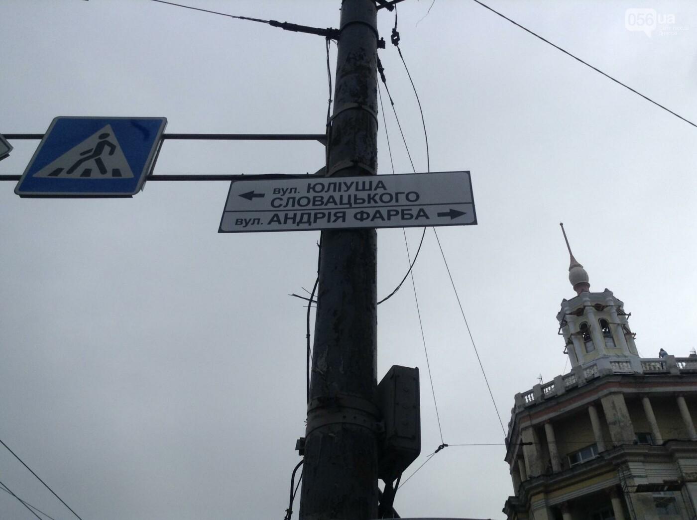 """Днепровские коммунальщики """"переименовали"""" декоммунизированную улицу (ФОТОФАКТ), фото-1"""