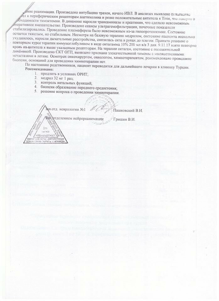 Жителю Днепра срочно нужна помощь в борьбе за жизнь (ФОТО), фото-3