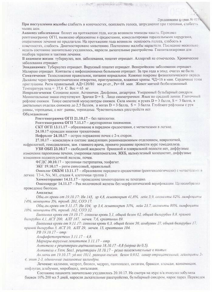 Жителю Днепра срочно нужна помощь в борьбе за жизнь (ФОТО), фото-5