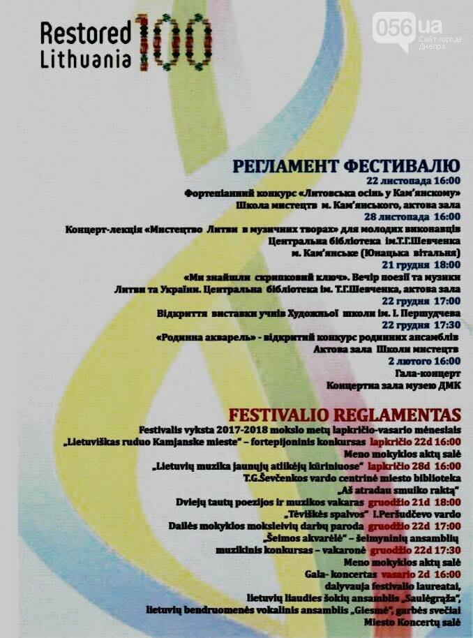 Жителей Днепра приглашают на фестиваль к 100-летию Литвы, фото-3