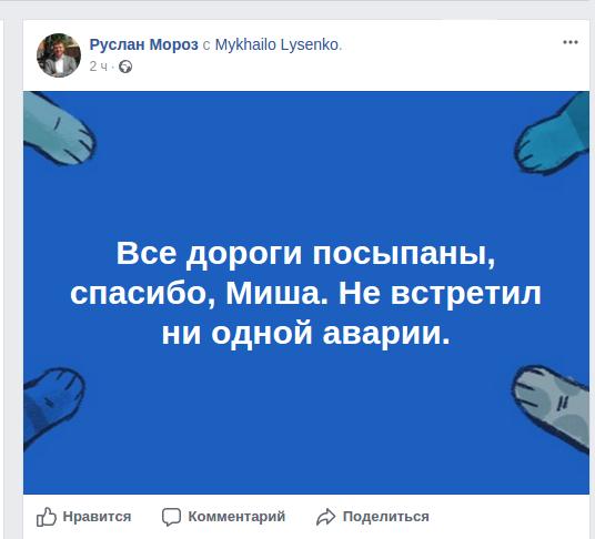 Днепровские чиновники благодарят друг друга за посыпанные дороги , фото-1