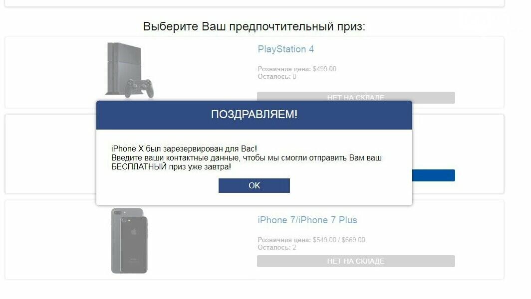 Будь осторожен: в Днепре вновь активизировались интернет-мошенники , фото-8
