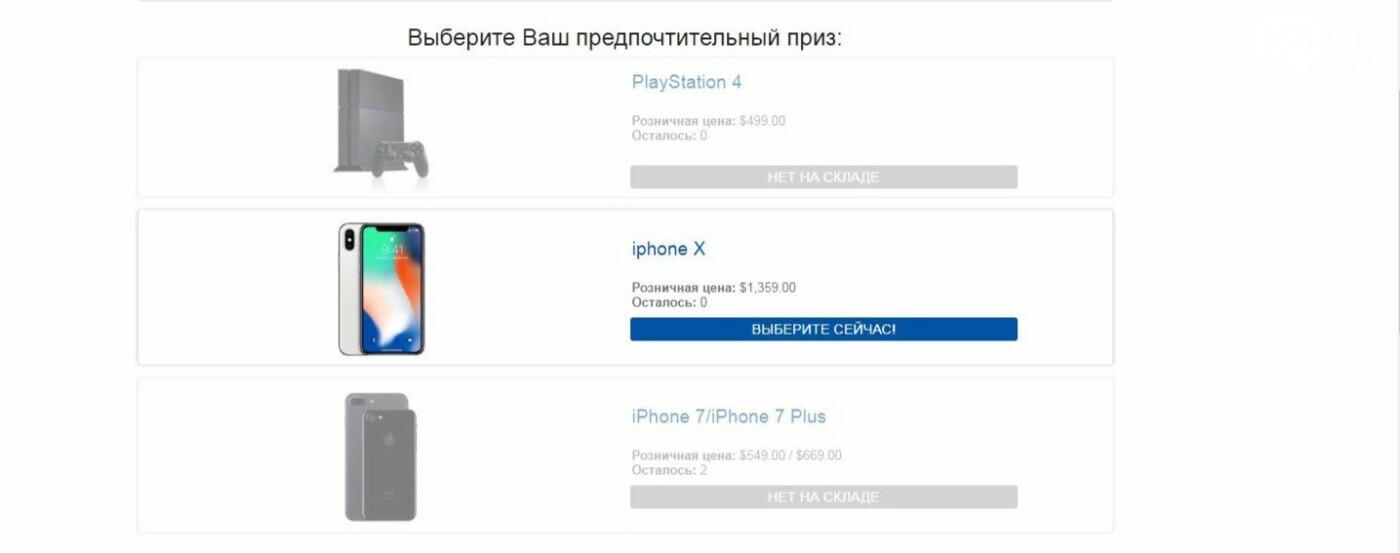 Будь осторожен: в Днепре вновь активизировались интернет-мошенники , фото-7