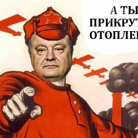 Реакция украинских соцсетей на флешмоб по экономии газа #прикрути: лучшие фотожабы, фото-6