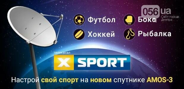 Телеканал XSPORT перешел на новый спутник – АМОS-3, фото-1