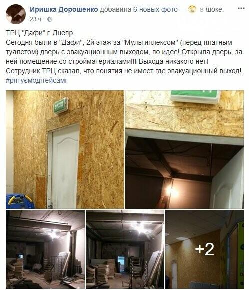 """Пройти путём эвакуации: как в ТРЦ """"Дафи"""" и """"Passage"""" соблюдают пожарную безопасность (ФОТО), фото-5"""