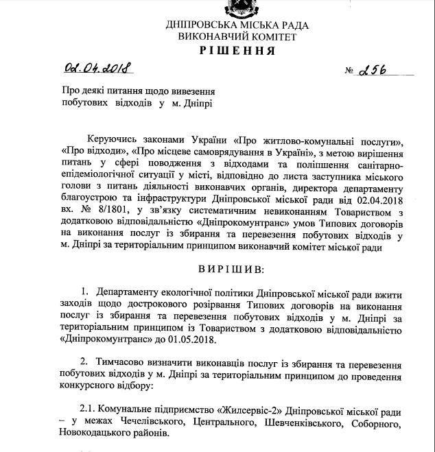 Горсовет Днепра расторгает договор с мусорным монополистом (ДОКУМЕНТ), фото-1