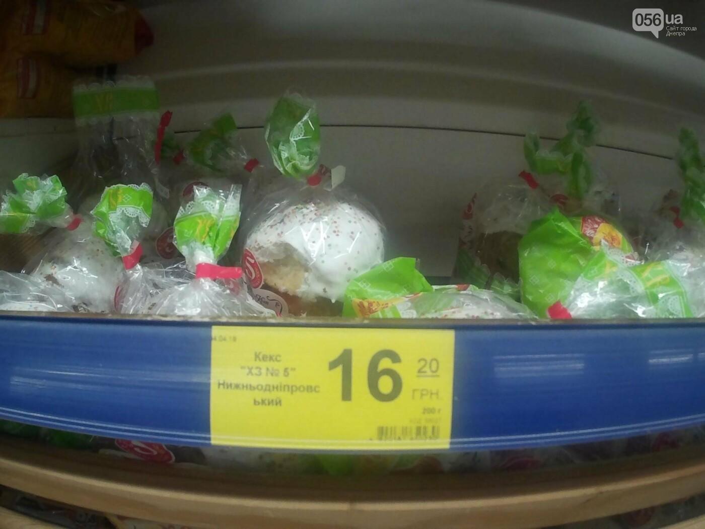 Сколько стоят паски в Днепре: обзор цен (ФОТО), фото-6