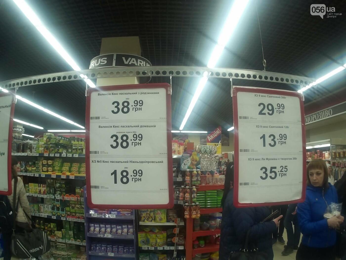 Сколько стоят паски в Днепре: обзор цен (ФОТО), фото-1