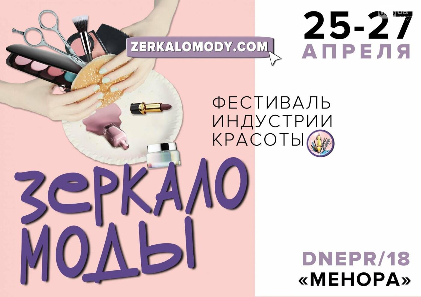 Фестиваль индустрии красоты - Зеркало Моды в Днепре, фото-1