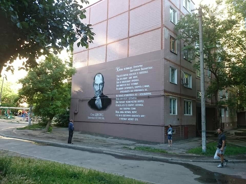 В Днепре на стене жилого дома появился мурал со Стивом Джобсом, - ФОТО, фото-1