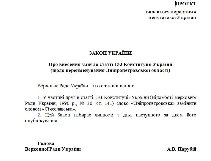 Комитет Верховной Рады поддержал переименование Днепропетровской области, - ДОКУМЕНТ, фото-1