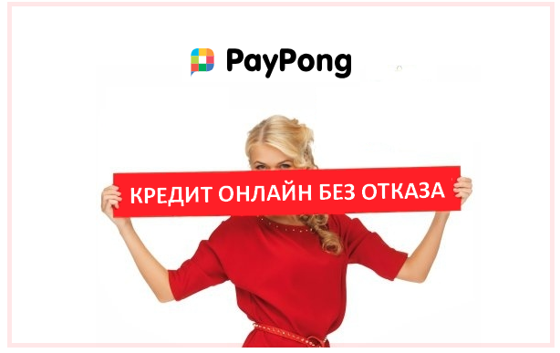 Где взять кредит быстро онлайн взять кредит в банке россии