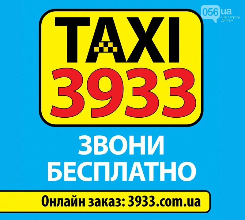 Сколько людей - столько и машин: как выбрать оптимальное такси в Днепре, фото-1