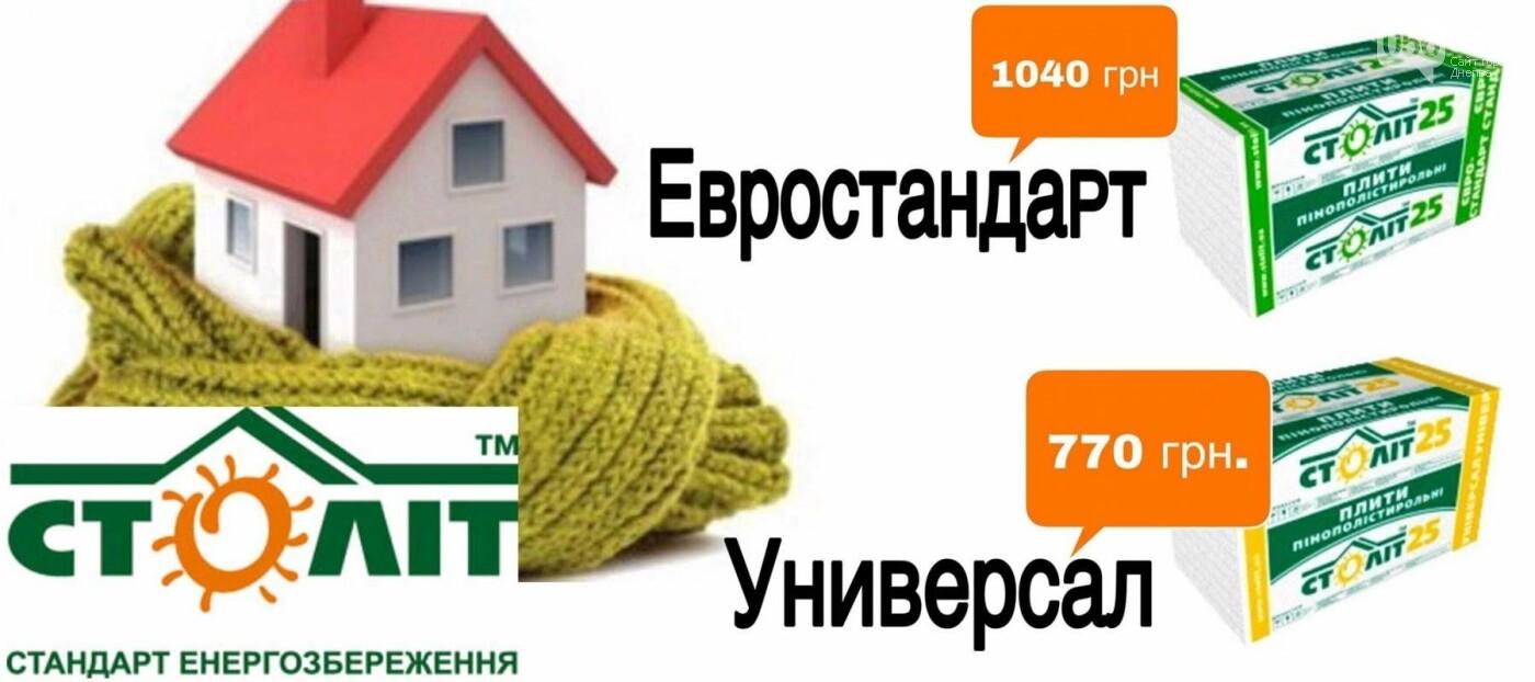 Как в Днепре сэкономить на коммунальных платежах в осенний и зимний период - 7 лайфхаков, фото-8