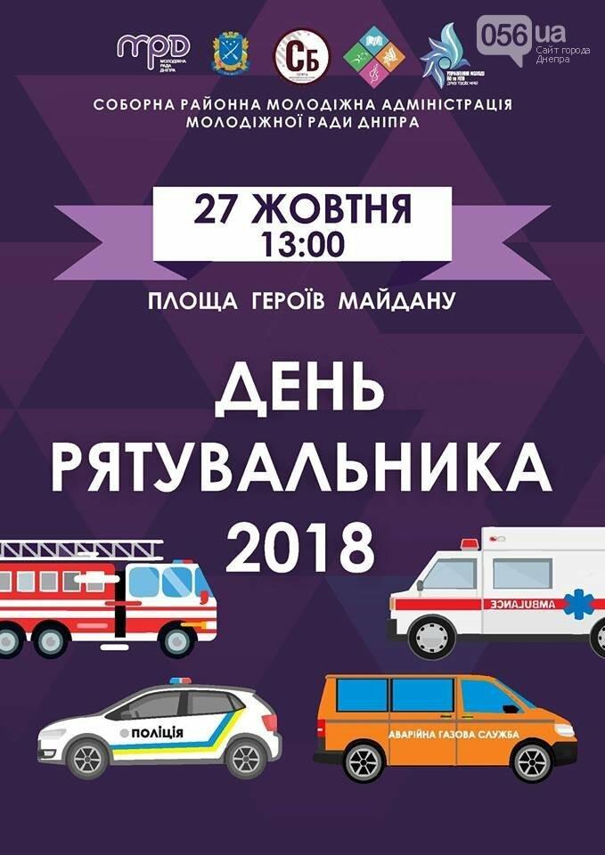 Куда пойти в Днепре на выходных: выставка ретро-автомобилей, масштабный день спасателя и уникальная экскурсия, фото-1