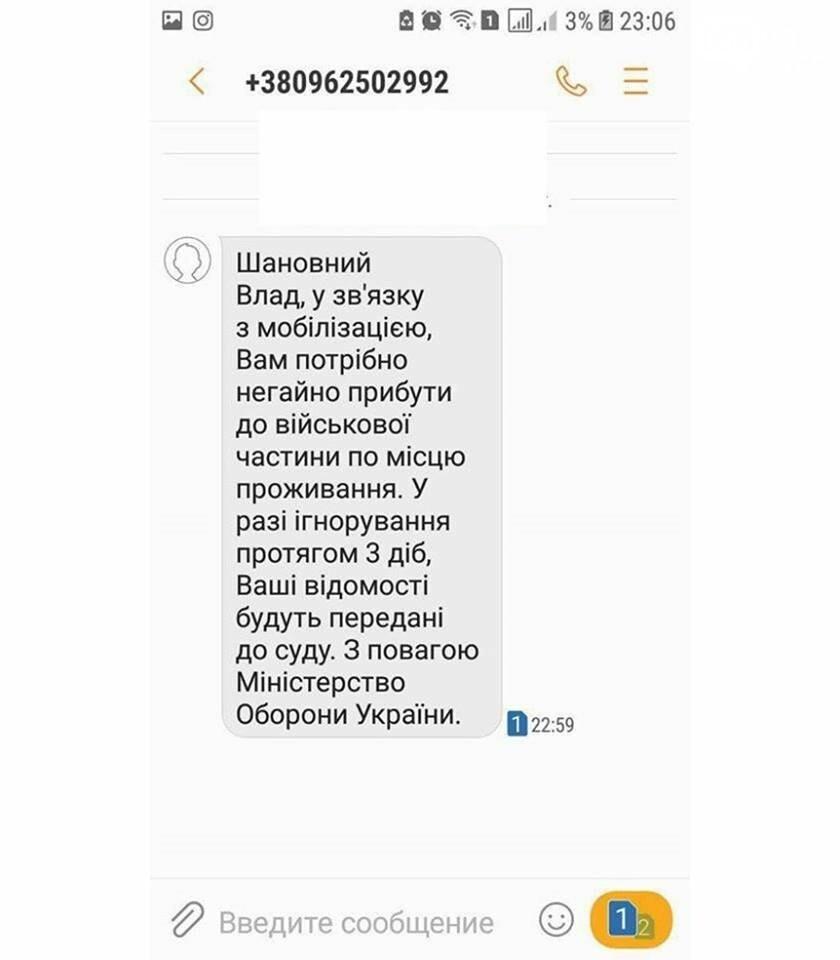 В Украине начали распространять фейковые сообщения о мобилизации, фото-2