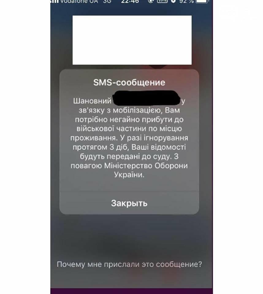 В Украине начали распространять фейковые сообщения о мобилизации, фото-3