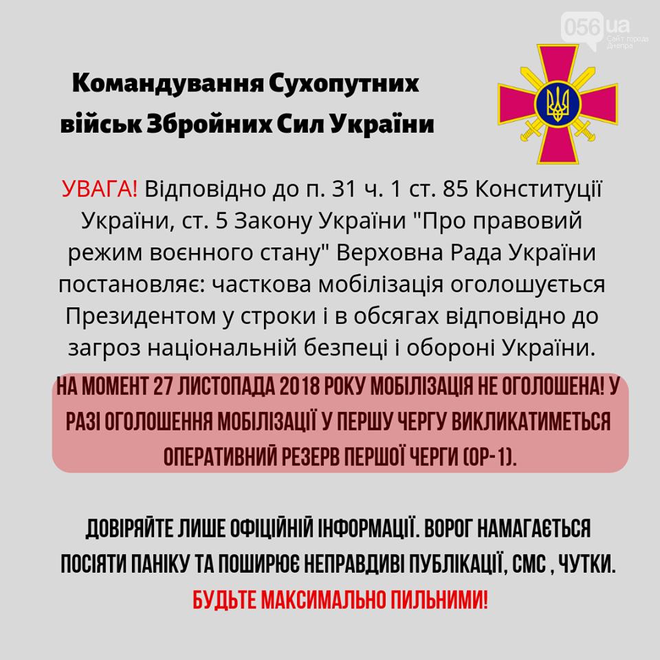 В Украине начали распространять фейковые сообщения о мобилизации, фото-1