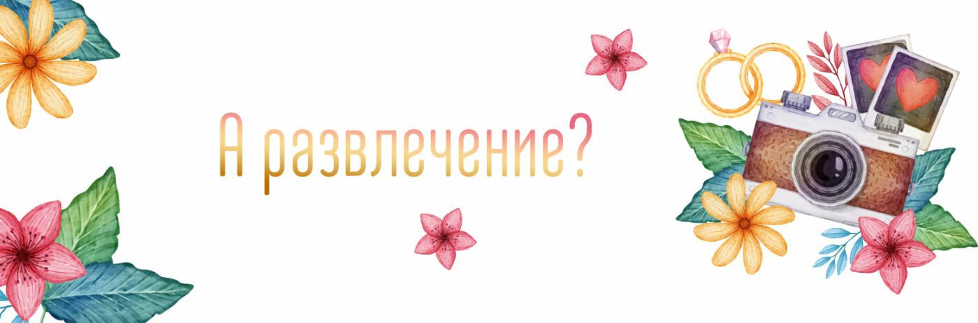 """Спецпроект """"Свадьба в Днепре 2019"""", фото-6"""
