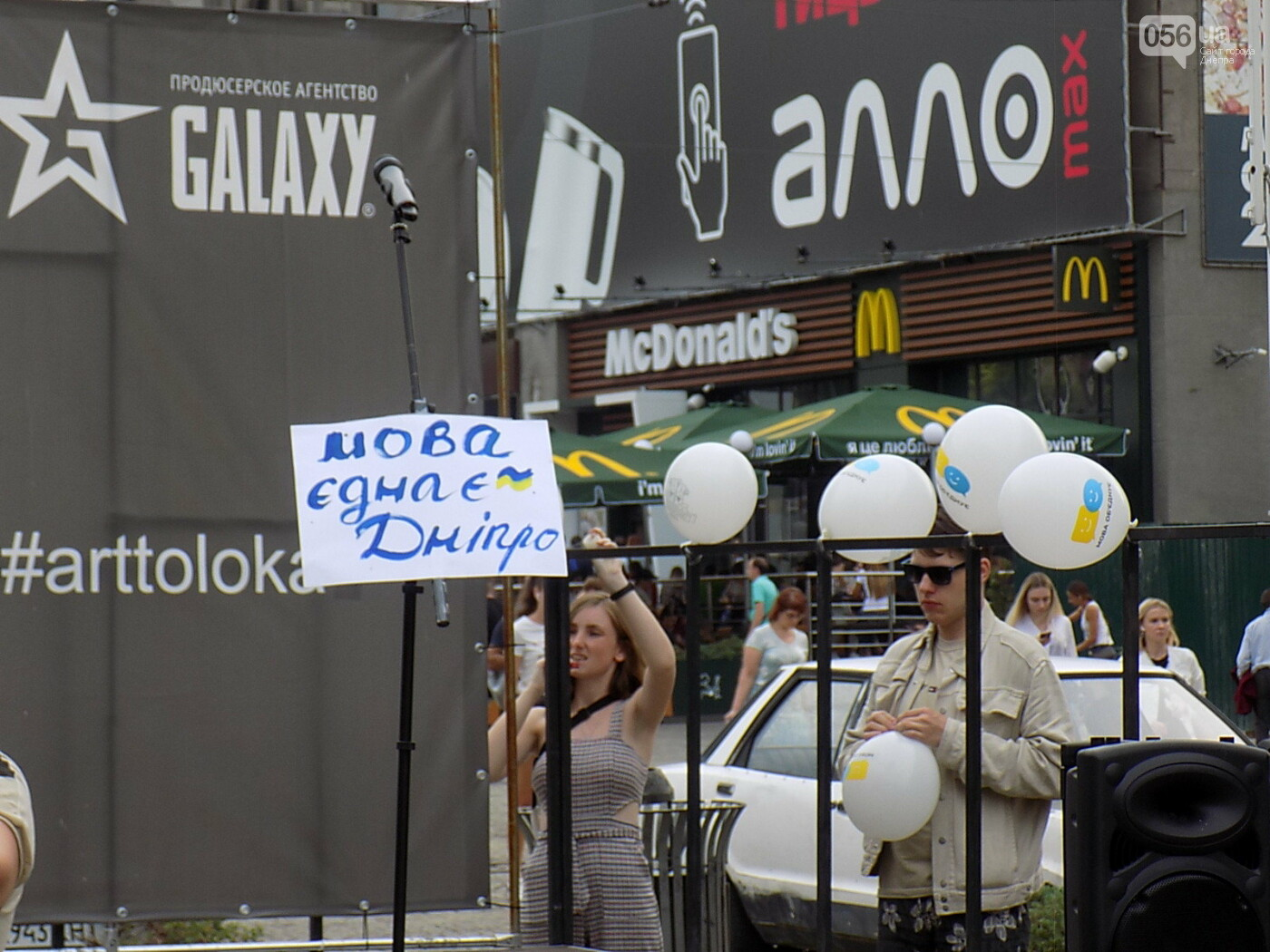 """Мова єднає Дніпро"": в центре города прошла символическая акция с концертом и подарками, - ФОТО, фото-1"
