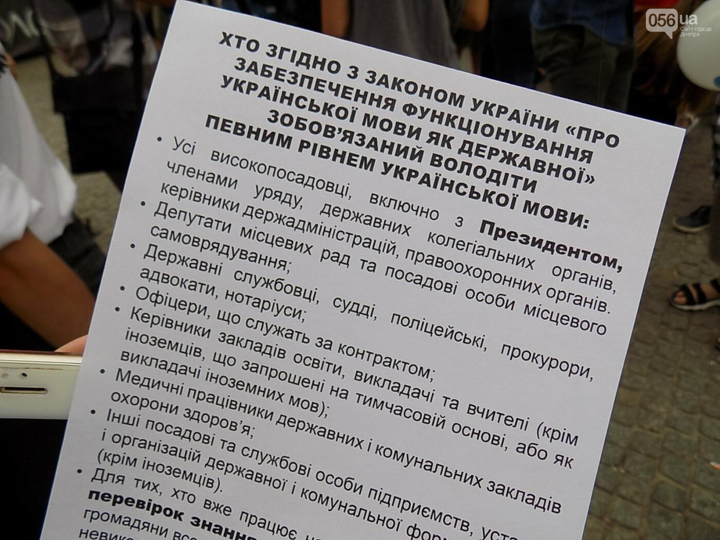 """Мова єднає Дніпро"": в центре города прошла символическая акция с концертом и подарками, - ФОТО, фото-9"
