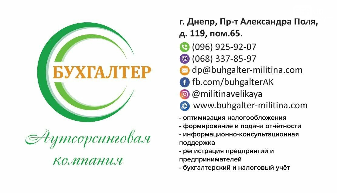Милитина Великая о бухгалтерском аутсорсинге, поддержке клиентов и справедливости в бизнесе, фото-2