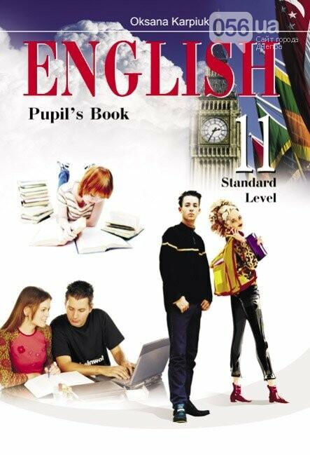 Англійська мова для 11 класу, Карпюк 2019., фото-3