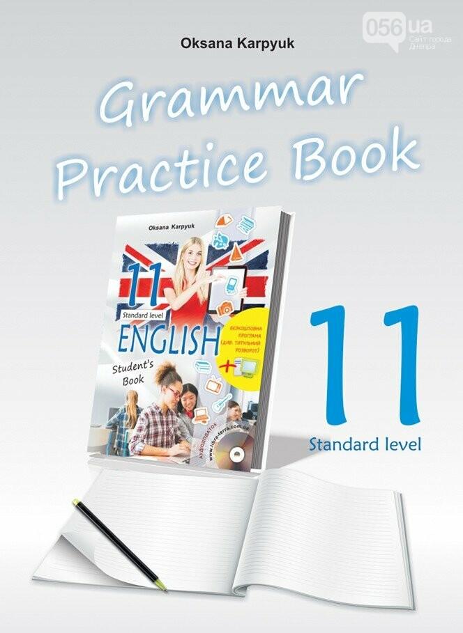 Англійська мова для 11 класу, Карпюк 2019., фото-2