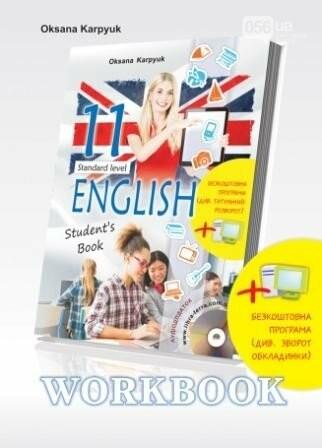 Англійська мова для 11 класу, Карпюк 2019., фото-1