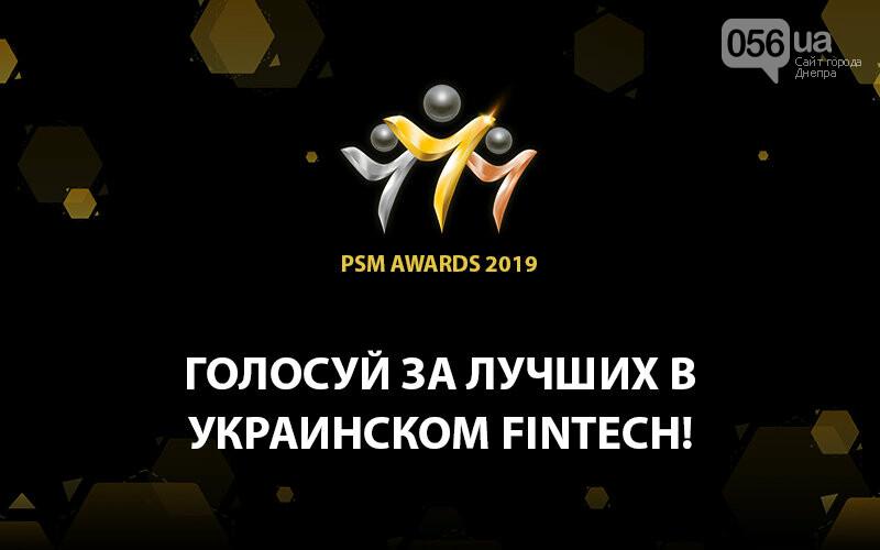 Голосование в премии PaySpace Magazine Awards 2019 началось!, фото-1