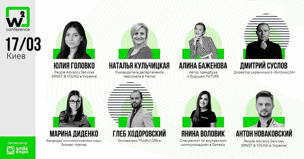 Борьба с выгоранием и новый тренд на улучшение качества жизни на w2 conference Kyiv, фото-1