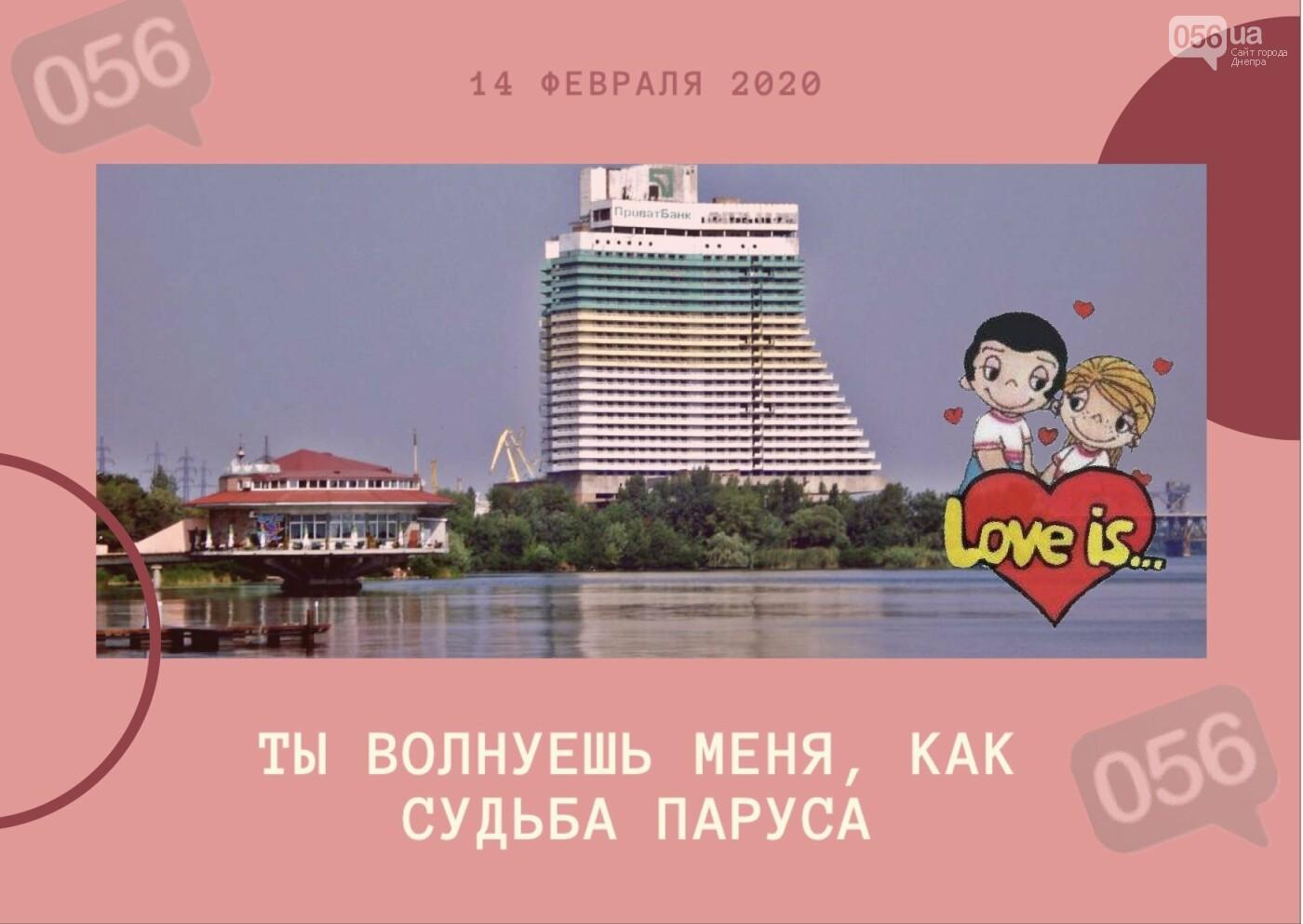 День всех влюблённых в Днепре: валентинки от 056 , фото-1