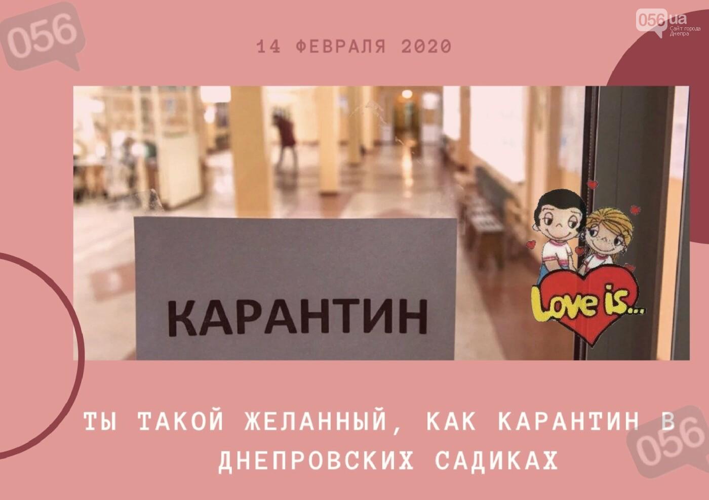 День всех влюблённых в Днепре: валентинки от 056 , фото-5