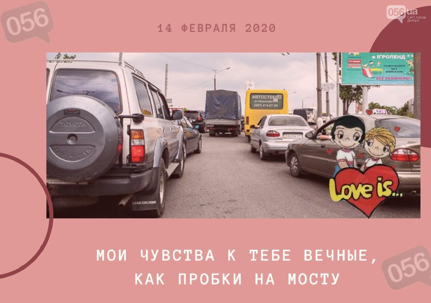 День всех влюблённых в Днепре: валентинки от 056 , фото-7