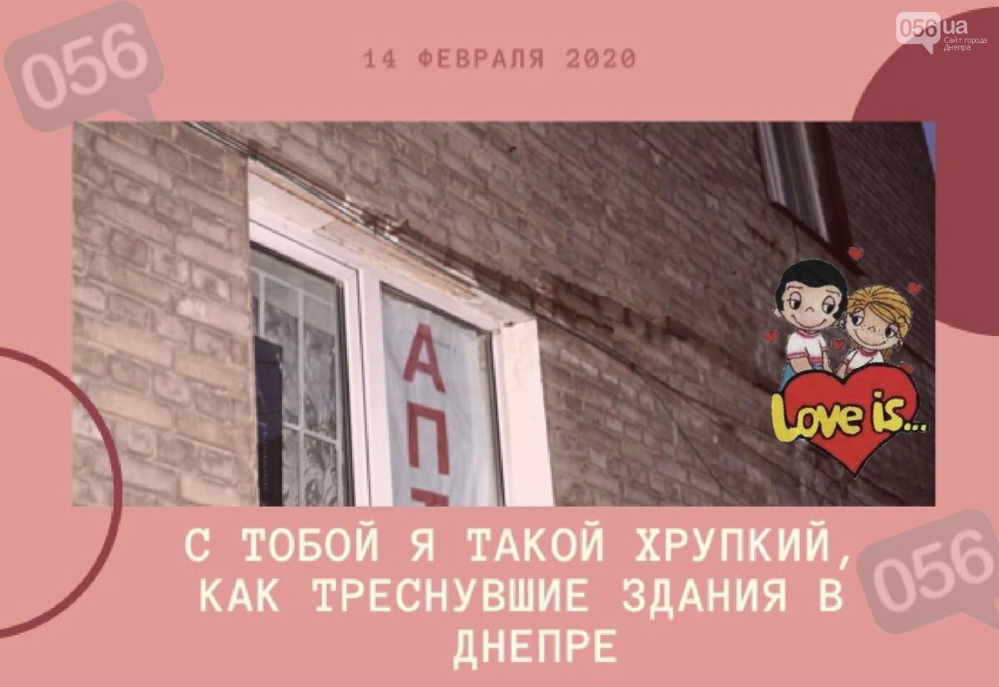 День всех влюблённых в Днепре: валентинки от 056 , фото-2