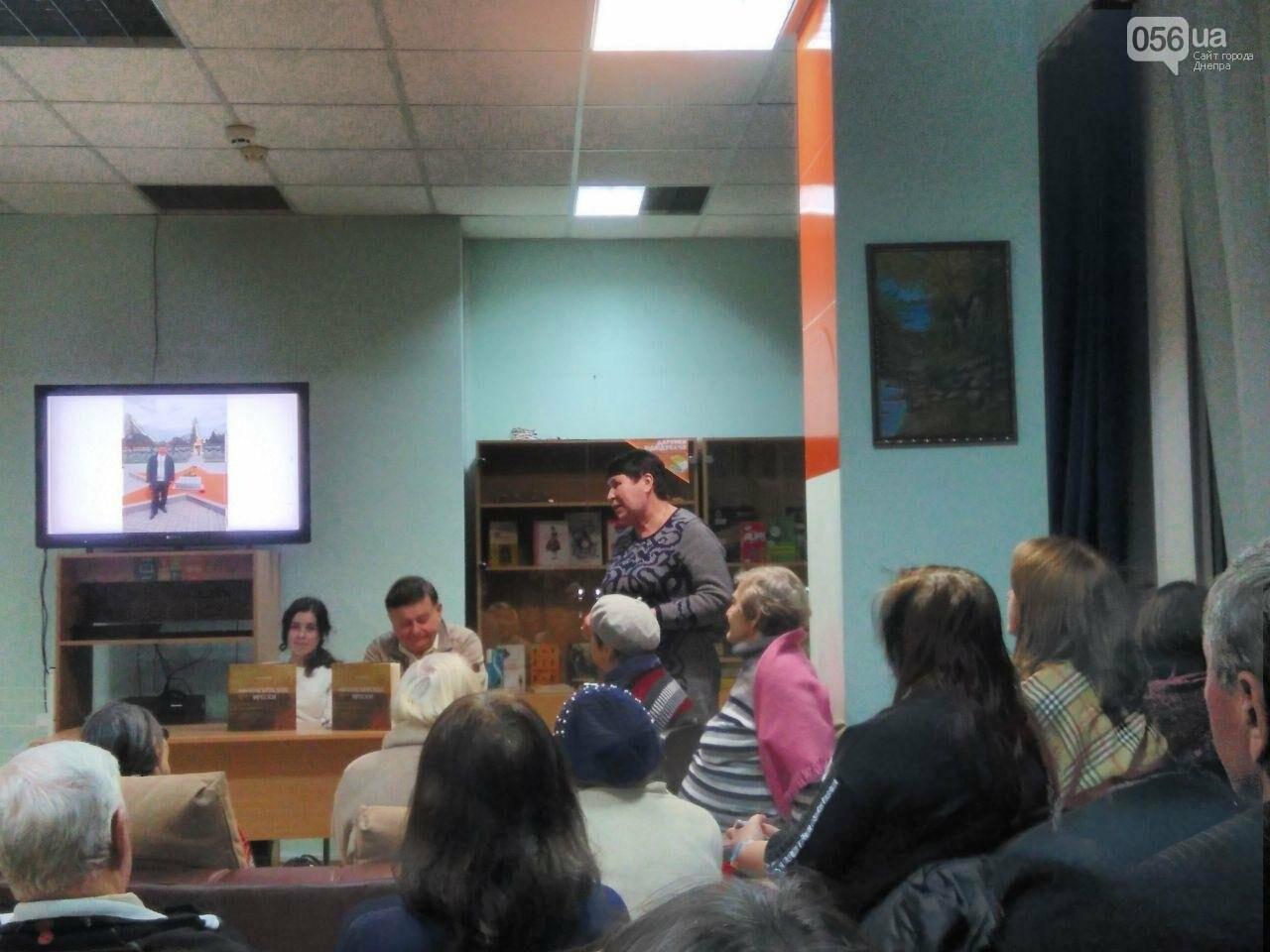 В Днепре презентовали книгу, посвященную местной деревне, - ФОТО, фото-1