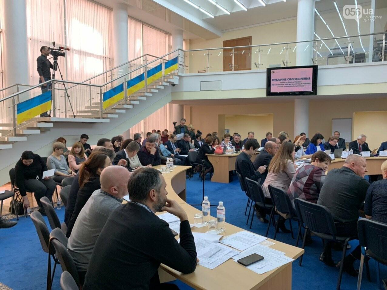 В Днепре представители трех областей обсуждают реформу децентрализации, - ФОТО, ВИДЕО, фото-2