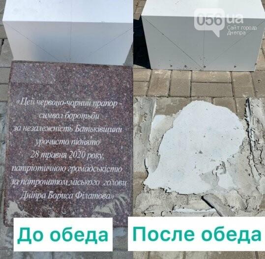 В Днепре появилась исчезающая плита имени Бориса Филатова, фото-5