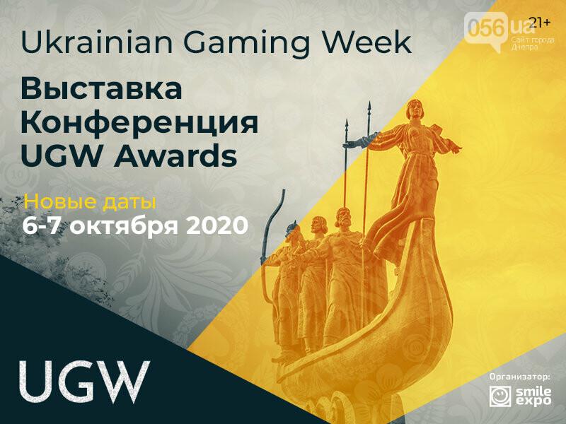 Ukrainian Gaming Week 2020 станет первым игорным ивентом после принятия законопроекта № 2285-д, фото-1