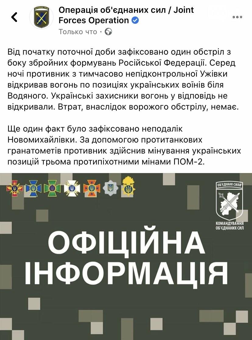 С сегодняшнего дня на Донбассе наступил очередной режим прекращения огня: боевики его нарушили , фото-1