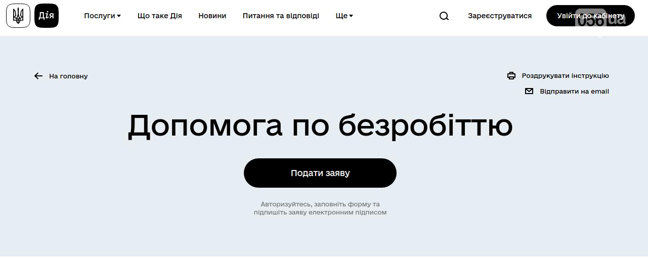 Як зареєструватися в Центрі зайнятості в Дніпрі: покрокова інструкція, фото-1
