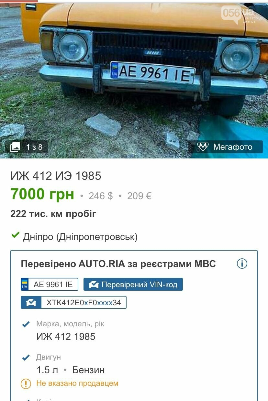 От 200 долларов: самые дешевые авто, которые можно купить в Днепре , фото-3