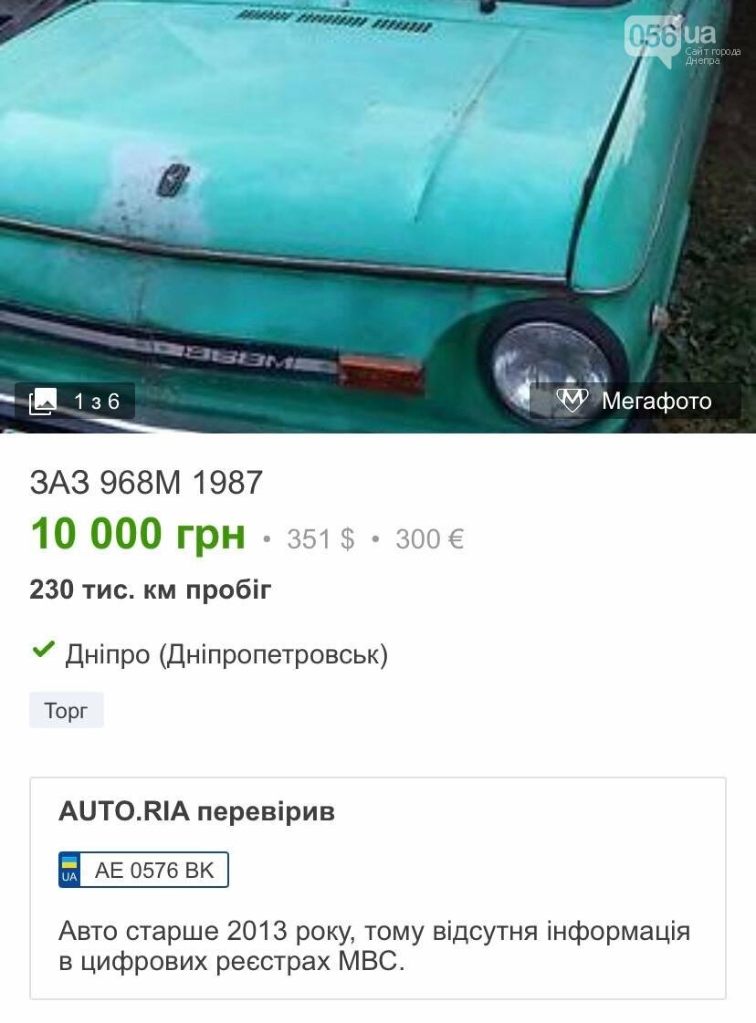 От 200 долларов: самые дешевые авто, которые можно купить в Днепре , фото-5