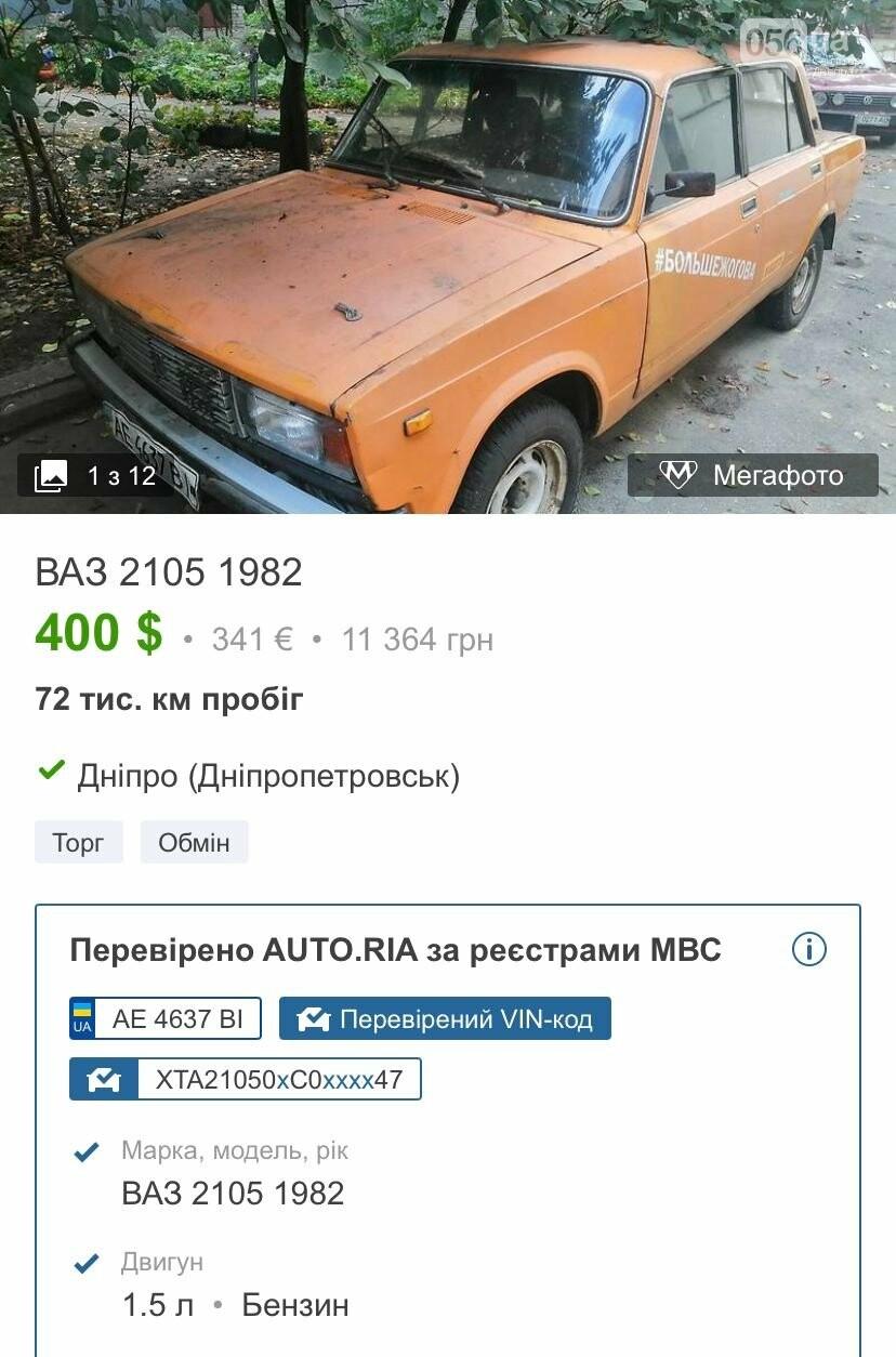 От 200 долларов: самые дешевые авто, которые можно купить в Днепре , фото-9