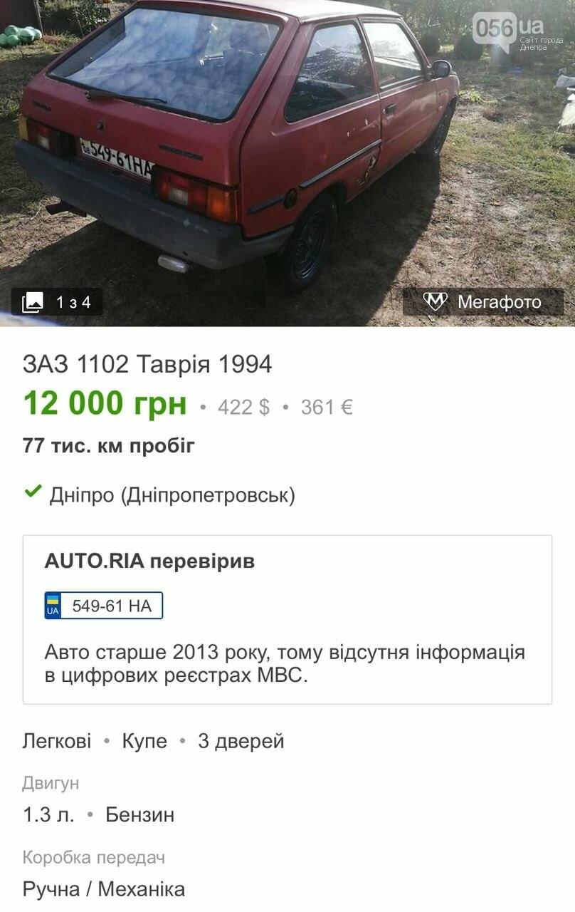 От 200 долларов: самые дешевые авто, которые можно купить в Днепре , фото-13