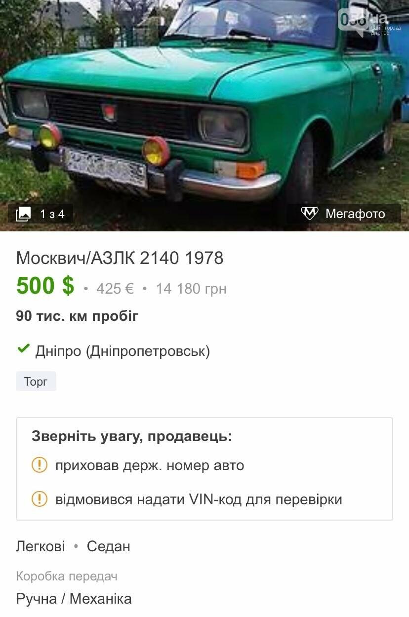 От 200 долларов: самые дешевые авто, которые можно купить в Днепре , фото-17