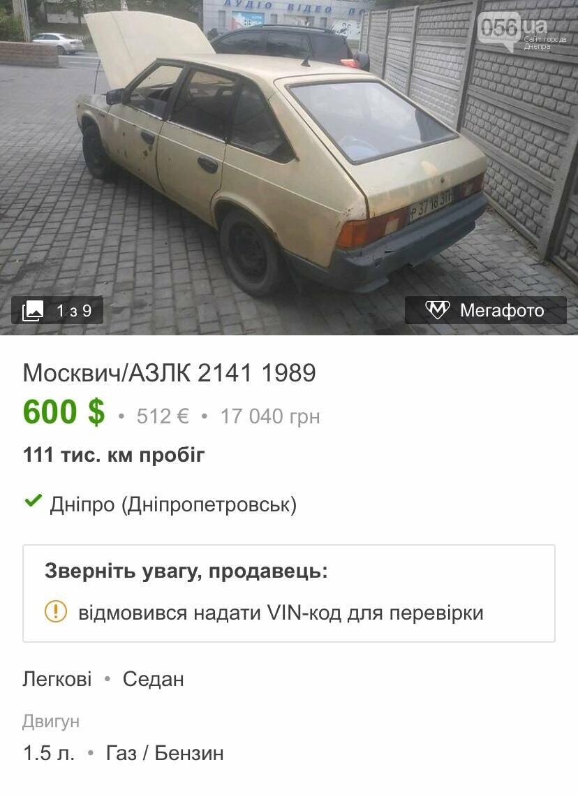 От 200 долларов: самые дешевые авто, которые можно купить в Днепре , фото-20