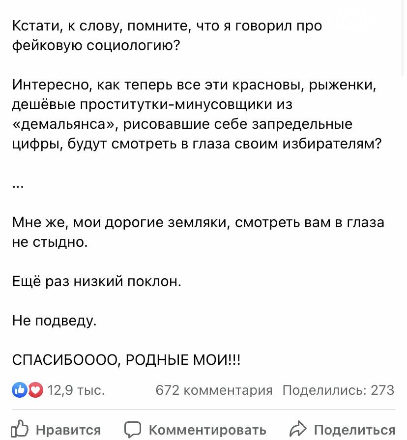 Выборы в Днепре: результаты экзит-полов, реакция Филатова и Зеленского , фото-7